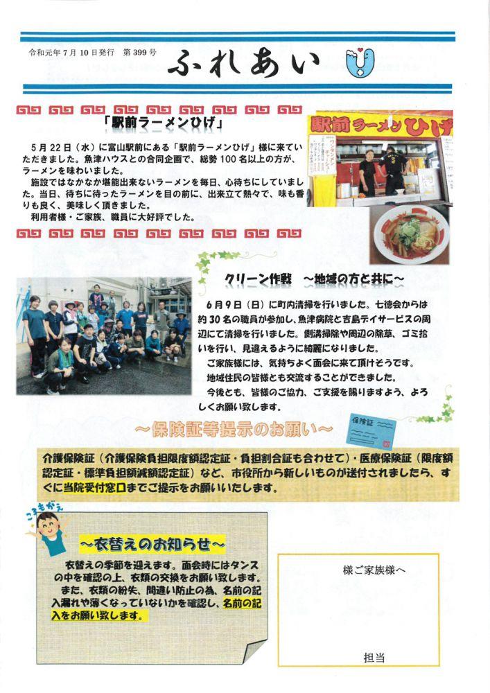 ふれあい_7月10日発行-1